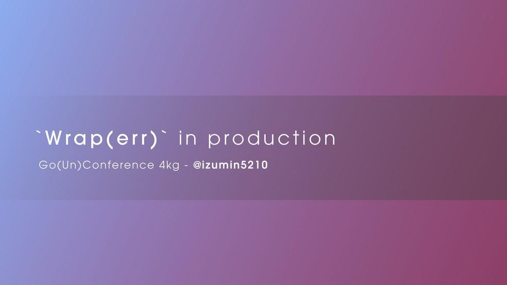 Go(Un)Conference 4kg - @izumin5210 `Wra p ( e r...