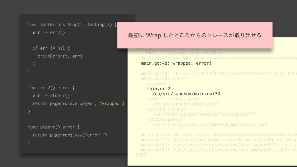 func TestErrors_Wrap(t *testing.T) { err := err...