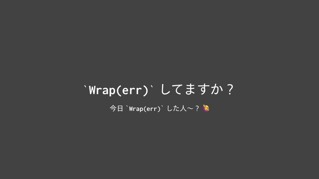 `Wrap(err)`ͯ͠·͔͢ʁ ࠓAWrap(err)Aͨ͠ਓʙʁ