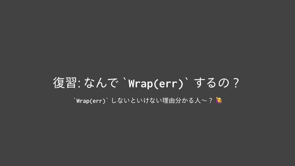 ෮शͳΜͰAWrap(err)A͢Δͷʁ AWrap(err)A͠ͳ͍ͱ͍͚ͳ͍ཧ༝...