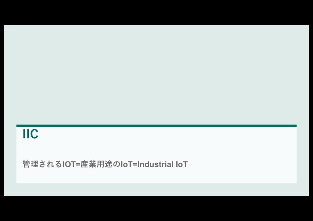 IOT=  IoT=Industrial IoT
