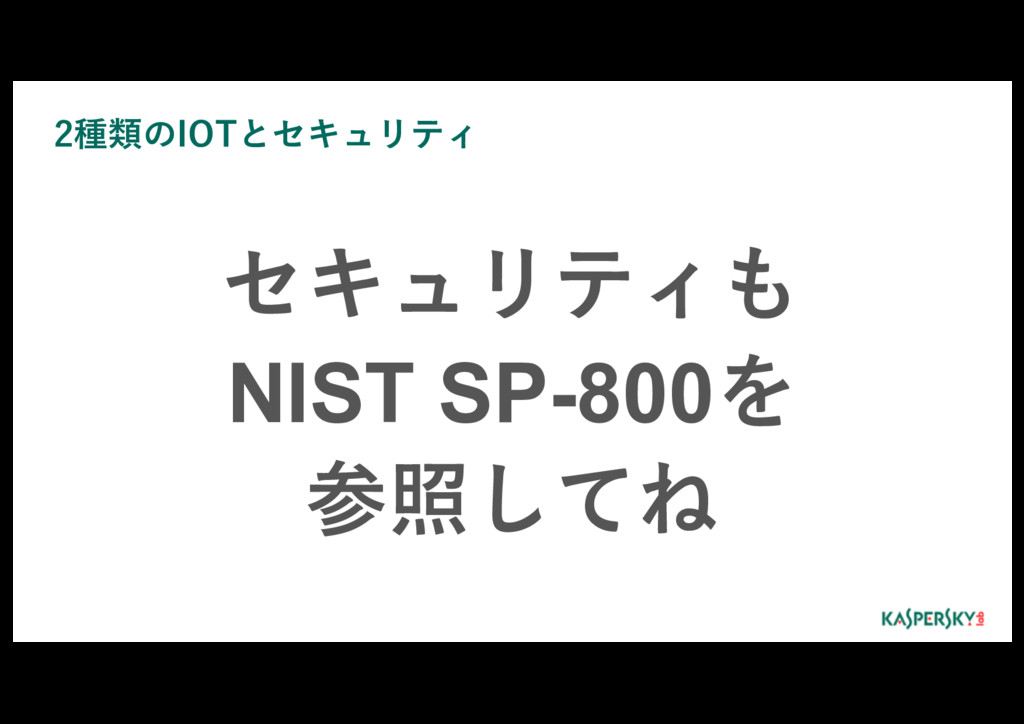 2 NIST SP-800