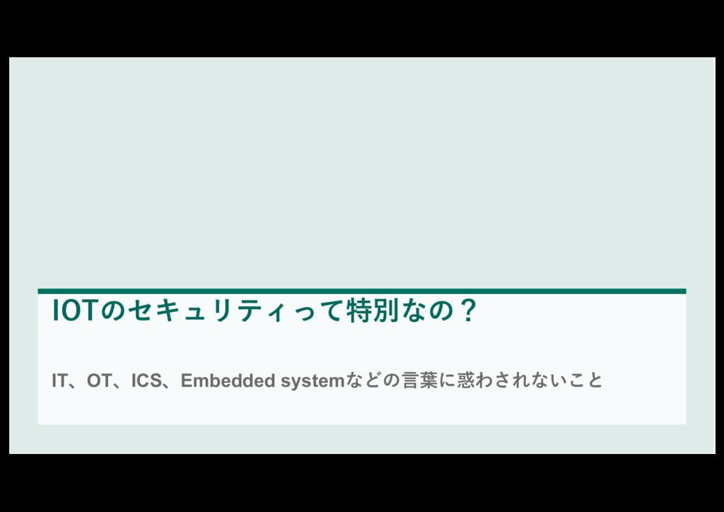 ITOTICSEmbedded system ...