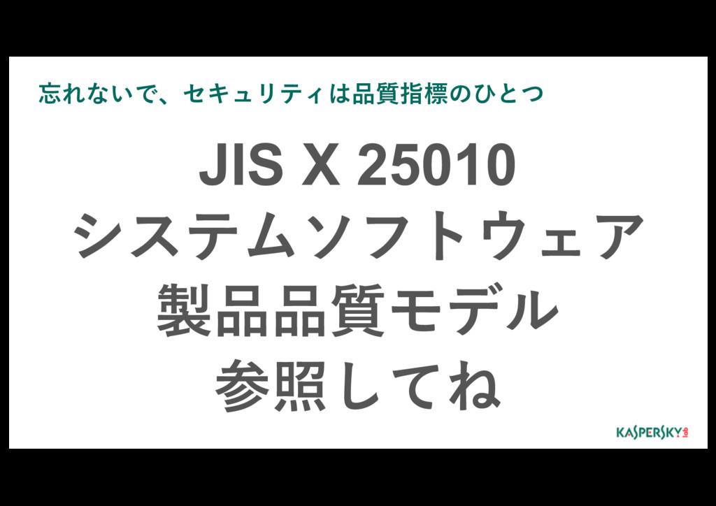 """'&""""!%  JIS X 25010  $&..."""