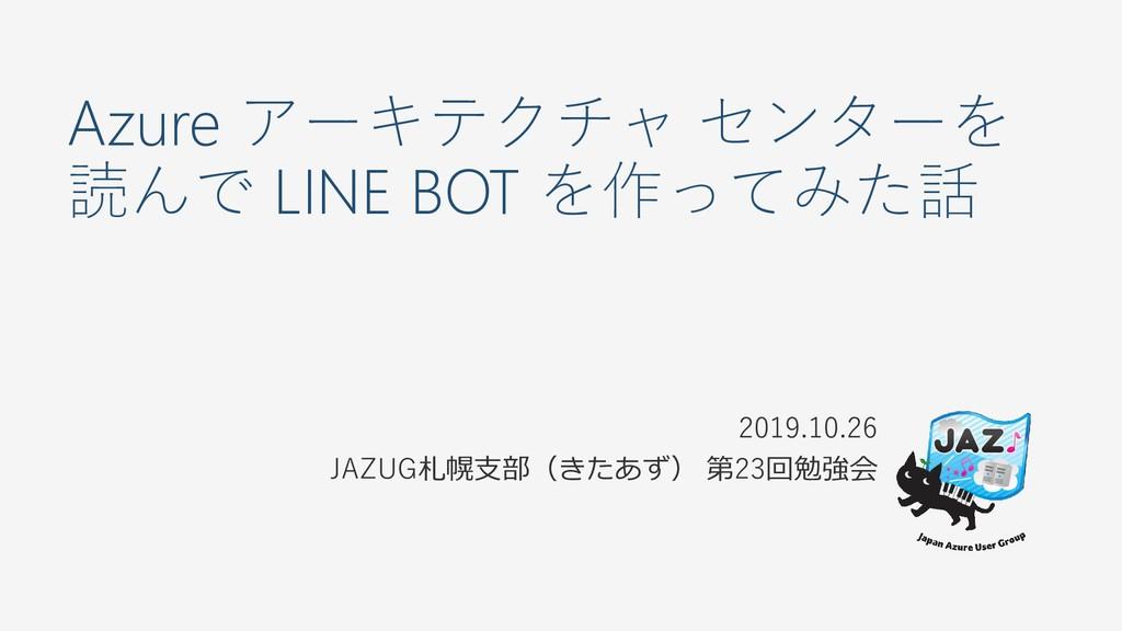 Azure アーキテクチャ センターを 読んで LINE BOT を作ってみた話 2019.1...