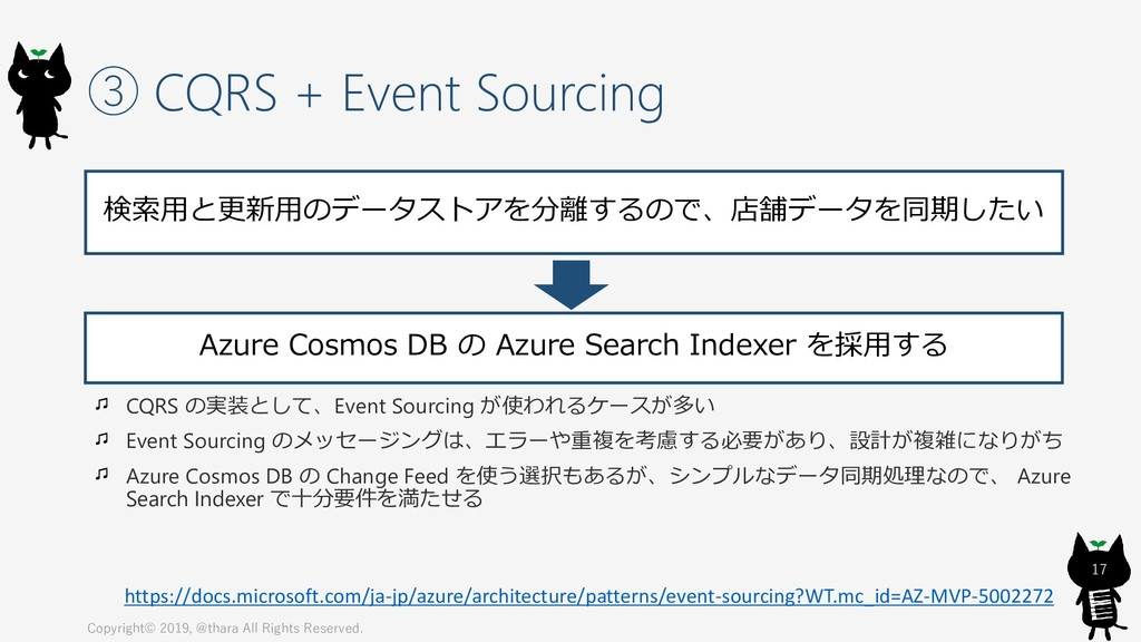 ③ CQRS + Event Sourcing Copyright© 2019, @thara...