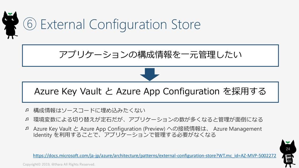 ⑥ External Configuration Store Copyright© 2019,...