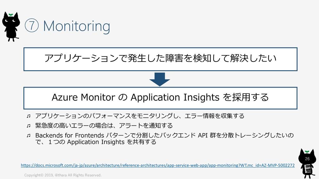 ⑦ Monitoring Copyright© 2019, @thara All Rights...