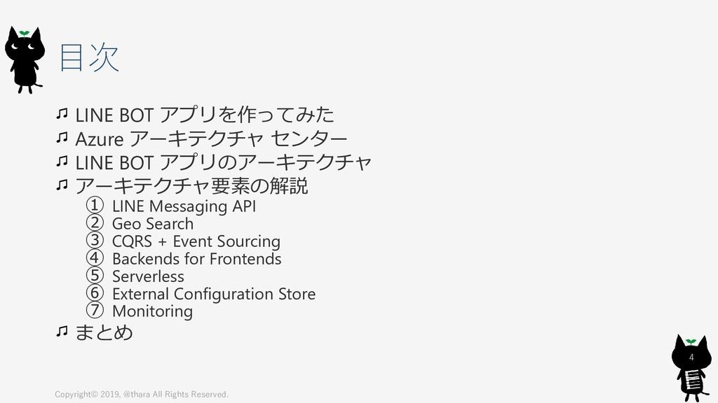 目次 LINE BOT アプリを作ってみた Azure アーキテクチャ センター LINE B...