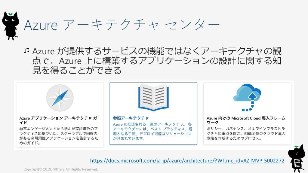 Azure アーキテクチャ センター Azure が提供するサービスの機能ではなくアーキテクチ...