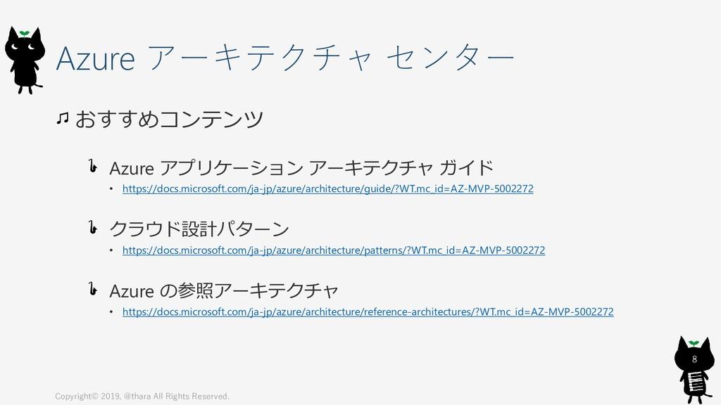 Azure アーキテクチャ センター おすすめコンテンツ Azure アプリケーション アーキ...