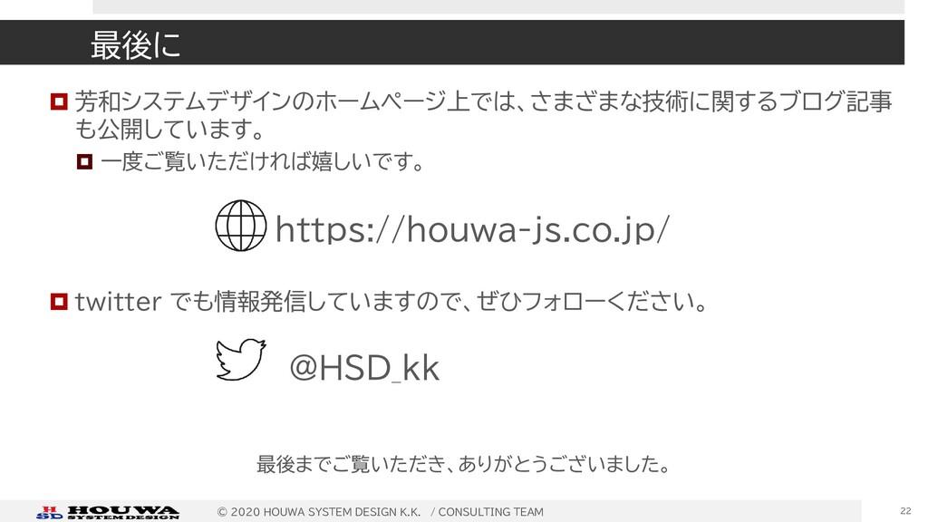 最後に  芳和システムデザインのホームページ上では、さまざまな技術に関するブログ記事 も公開...