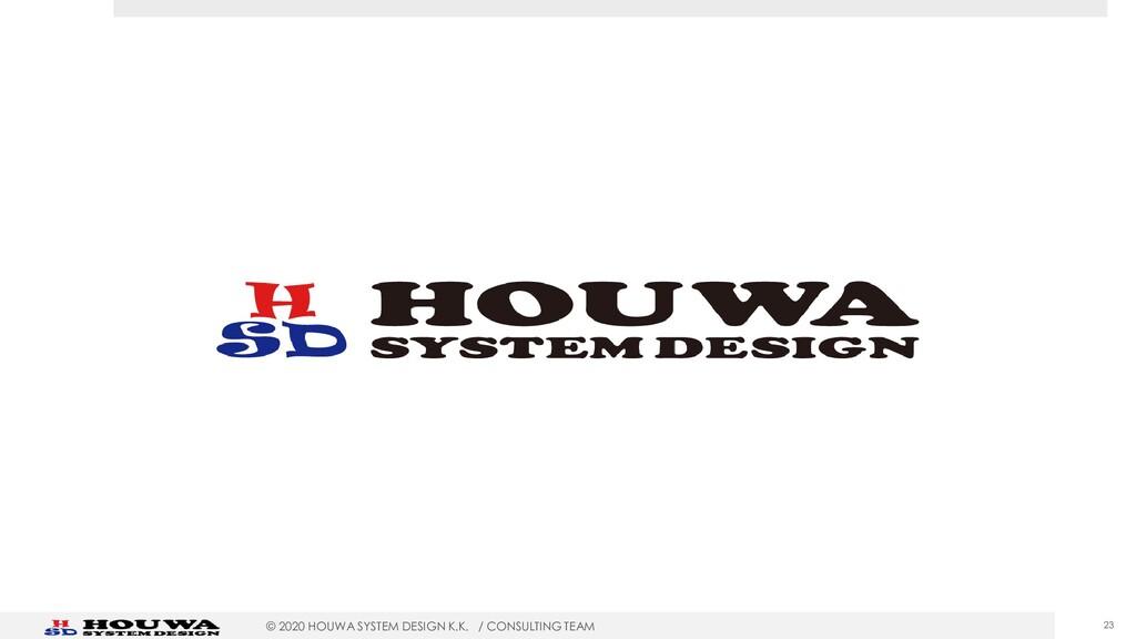 ©︎ 2020 HOUWA SYSTEM DESIGN K.K. / CONSULTING T...