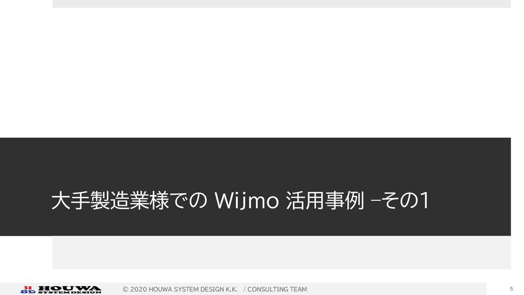 CHAPTER: 大手製造業様での Wijmo 活用事例 –その1 ©︎ 2020 HOUWA...