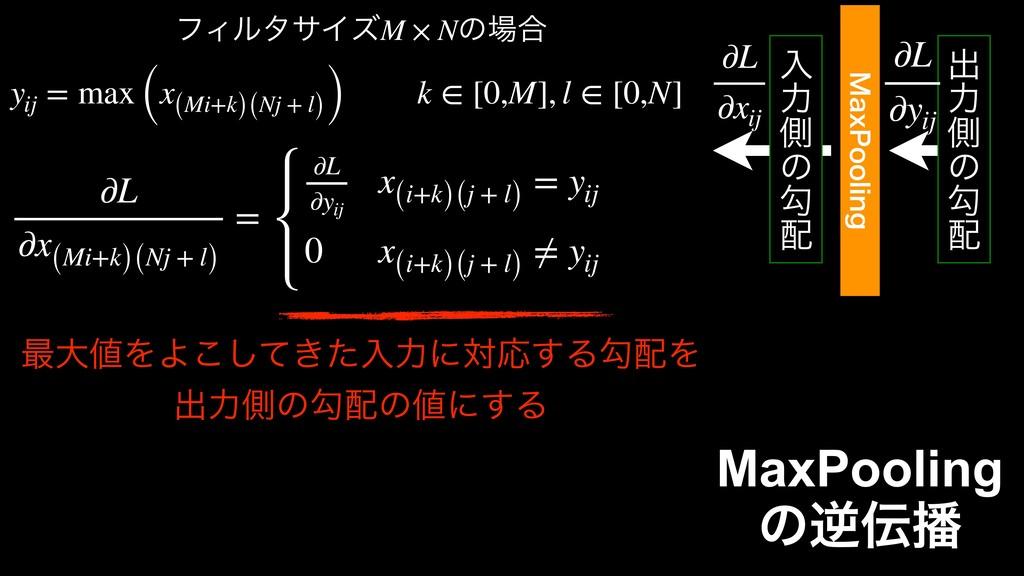 yij = max (x (Mi+k)(Nj + l)) k ∈ [0,M], l ∈ [0,...