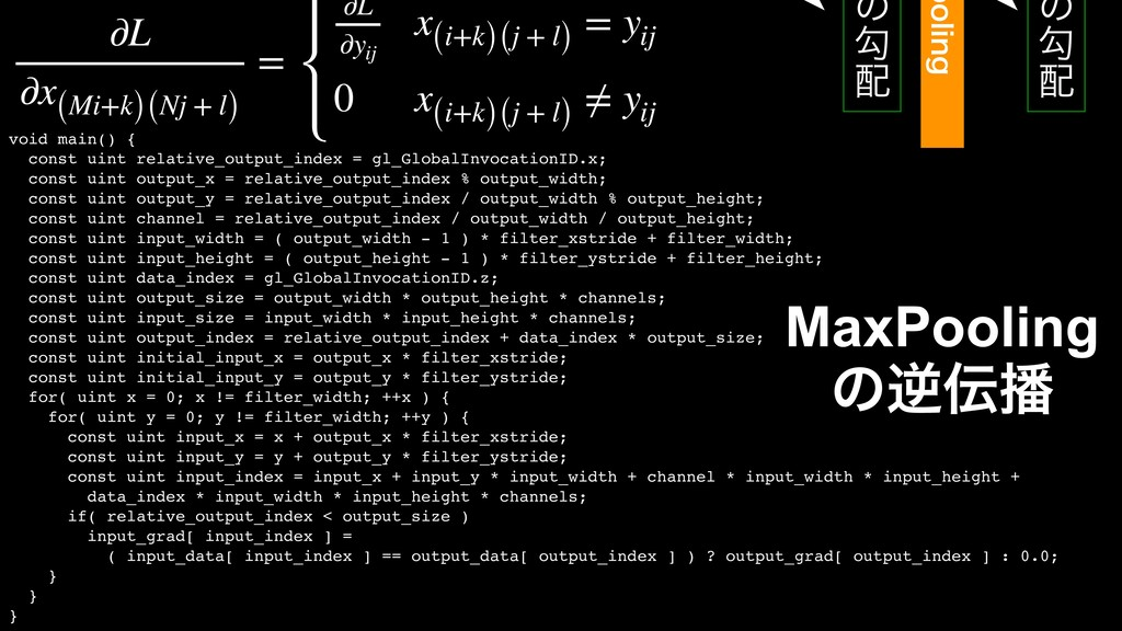 void main() { const uint relative_output_index ...