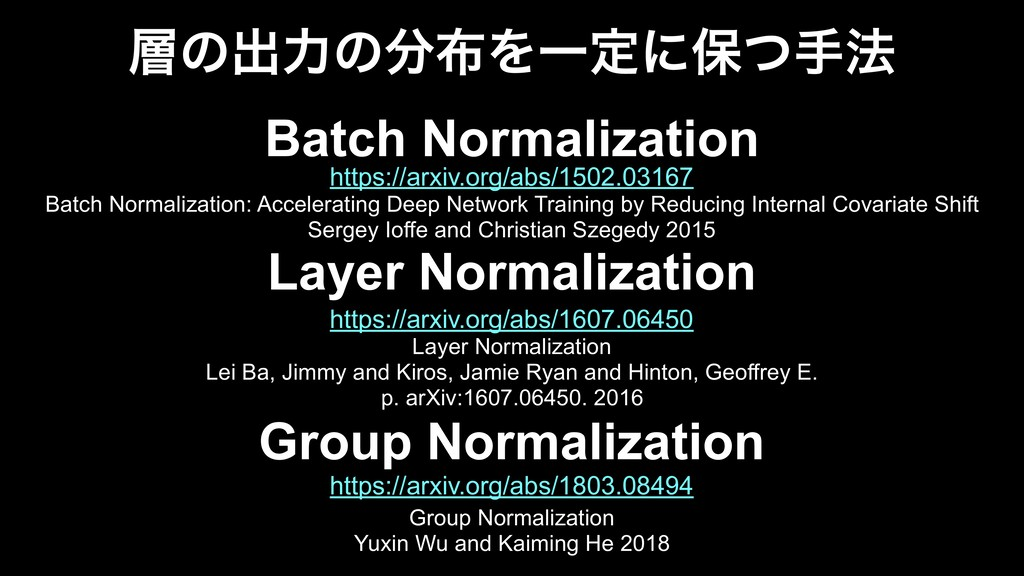 ૚ͷग़ྗͷ෼෍ΛҰఆʹอͭख๏ Batch Normalization Layer Norma...