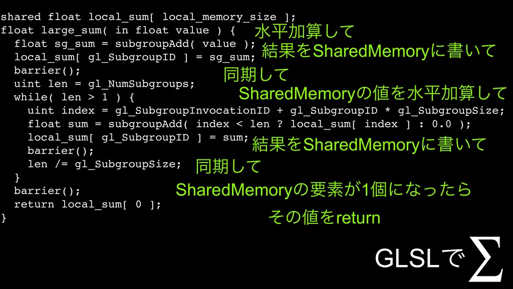 shared float local_sum[ local_memory_size ]; fl...