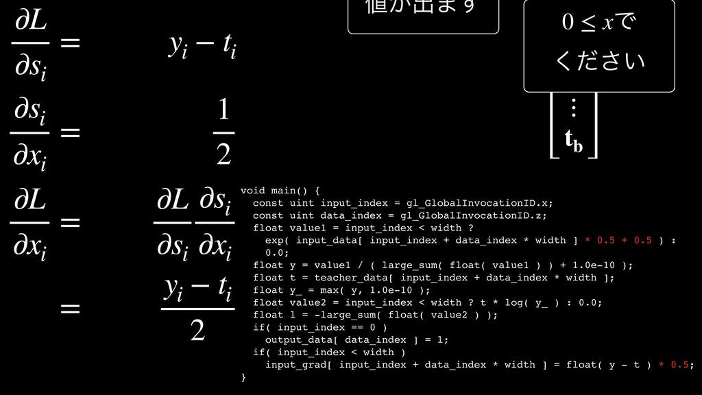 t0 t1 ⋮ tb ͕ग़·͢ ∂L ∂si = yi − ti ∂si ∂xi = 1 2...