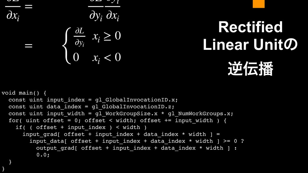 Rectified Linear Unitͷ ٯ఻೻ void main() { const ...