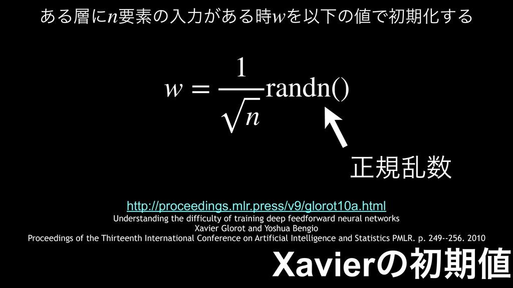 Xavierͷॳظ w = 1 n randn() Understanding the di...