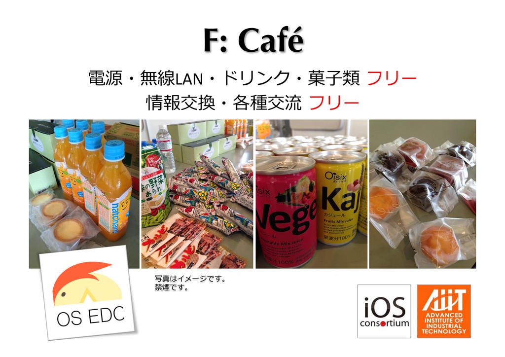 F: Café 電源・無線LAN・ドリンク・菓⼦子類 フリー  情報交換・各種交流流...