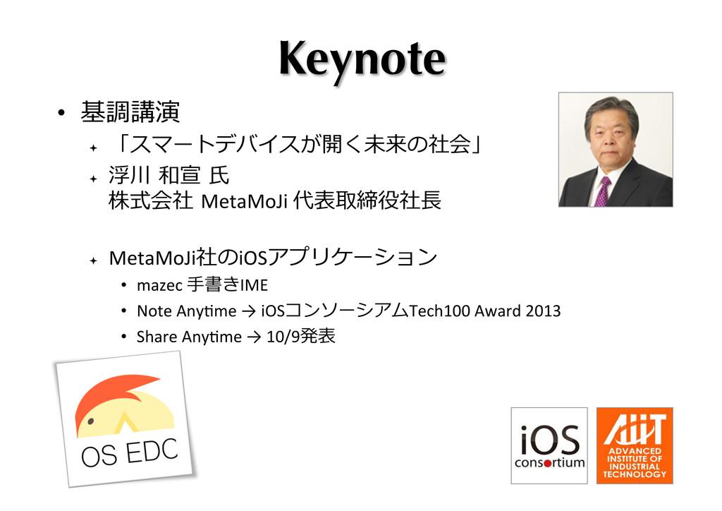 Keynote • 基調講演  ª 「スマートデバイスが開く未来の社会」 ª...