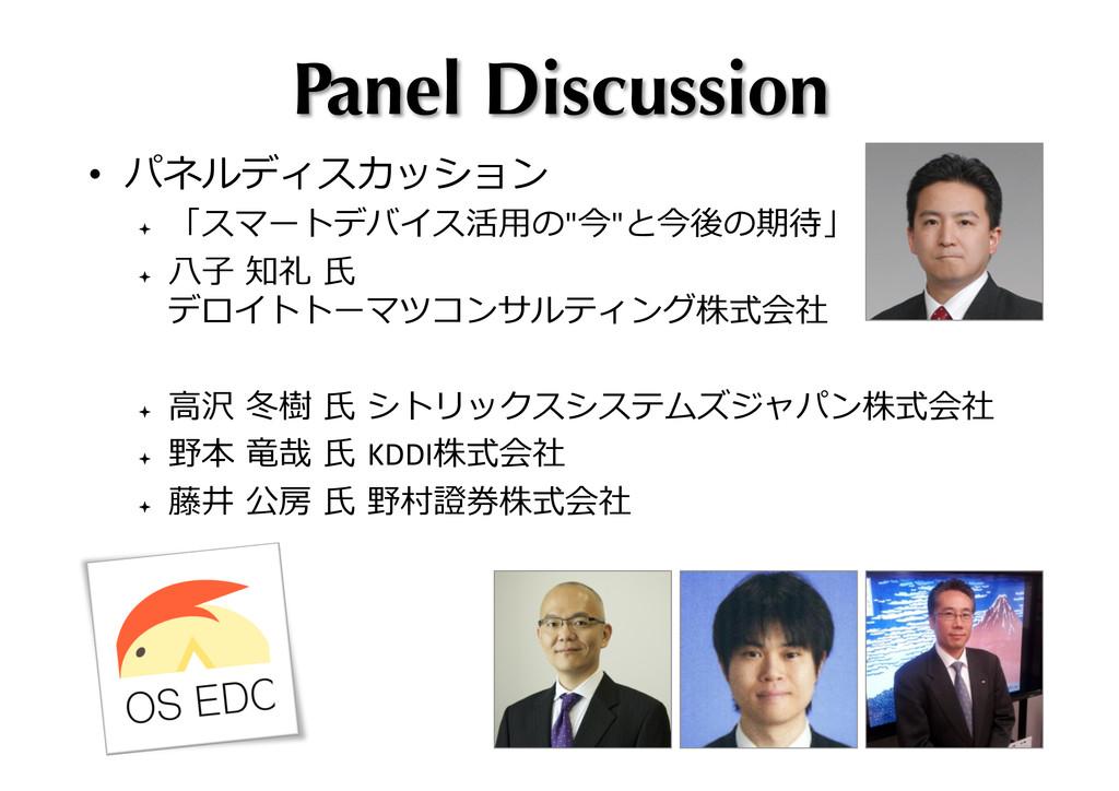 Panel Discussion • パネルディスカッション  ª 「スマートデ...