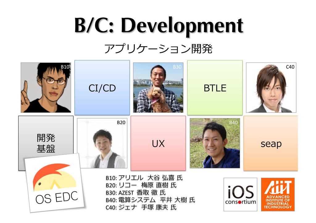 B/C: Development アプリケーション開発 CI/CD UX seap BTLE...