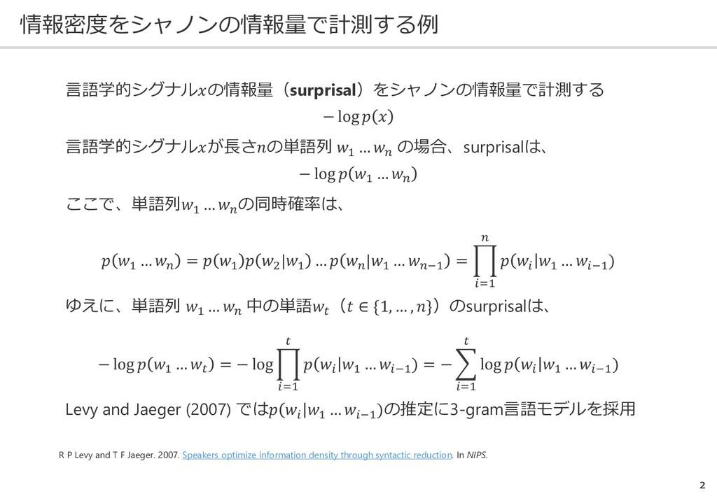 情報密度をシャノンの情報量で計測する例 2 R P Levy and T F Jaeger. ...