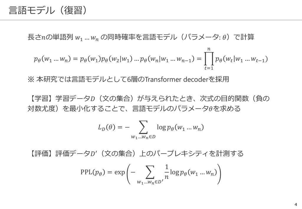言語モデル(復習) 4 長さ𝑛𝑛の単語列 𝑤𝑤1 … 𝑤𝑤𝑛𝑛 の同時確率を言語モデル(パラメ...