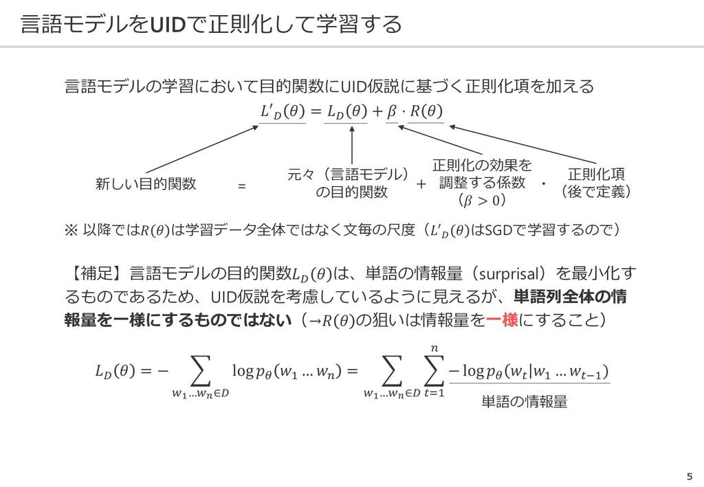 言語モデルをUIDで正則化して学習する 5 言語モデルの学習において目的関数にUID仮説に基づ...