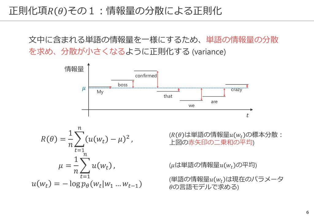 正則化項𝑅𝑅 𝜃𝜃 その1:情報量の分散による正則化 6 𝑅𝑅 𝜃𝜃 = 1 𝑛𝑛 � 𝑡𝑡=...
