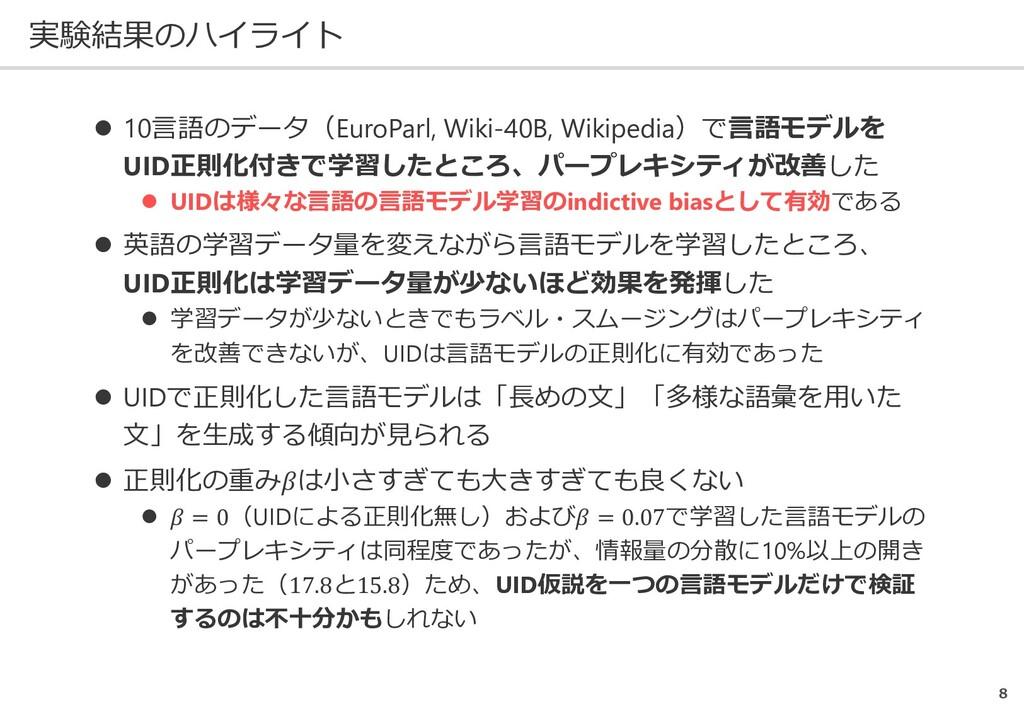 実験結果のハイライト 8  10言語のデータ(EuroParl, Wiki-40B, Wik...