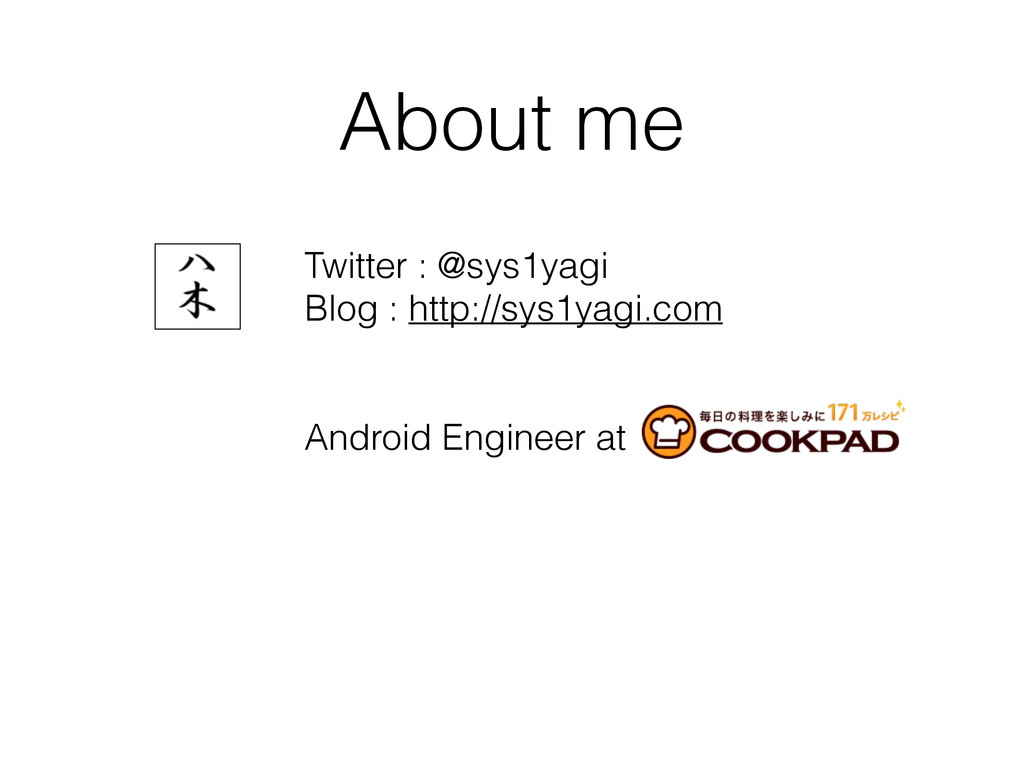 About me Twitter : @sys1yagi Blog : http://sys1...