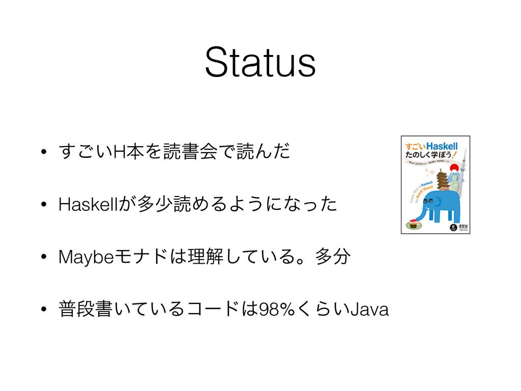 Status • ͍͢͝HຊΛಡॻձͰಡΜͩ • Haskell͕ଟগಡΊΔΑ͏ʹͳͬͨ • ...