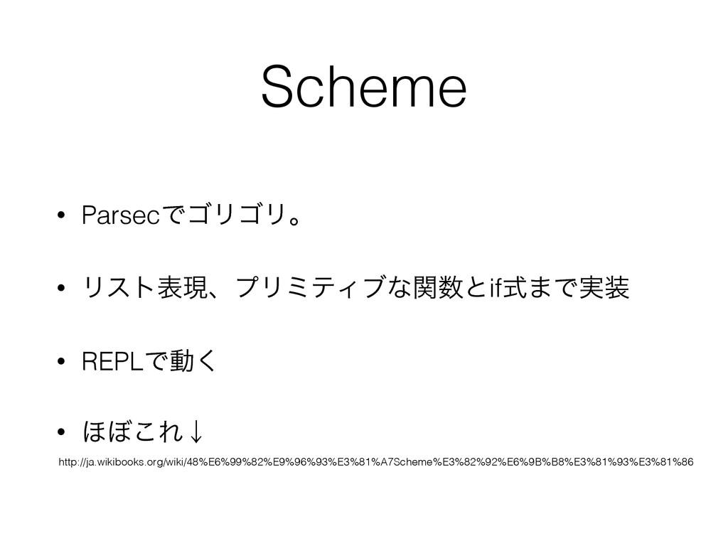 Scheme • ParsecͰΰϦΰϦɻ • ϦετදݱɺϓϦϛςΟϒͳؔͱifࣜ·Ͱ࣮...