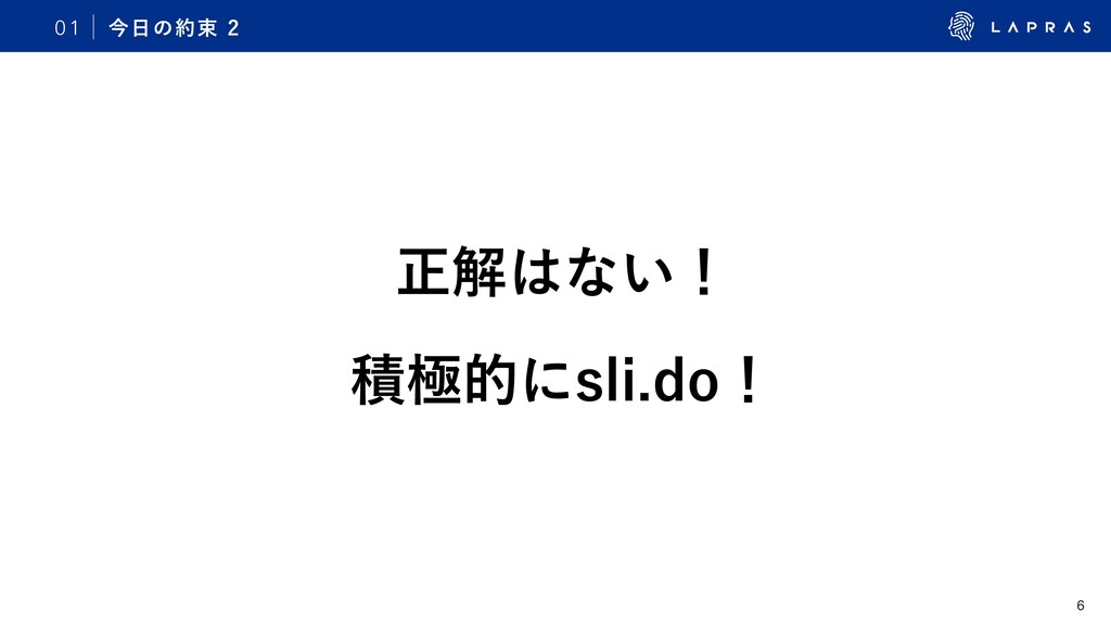 6 ࠓͷଋ 0 1 ਖ਼ղͳ͍ʂ ੵۃతʹTMJEPʂ