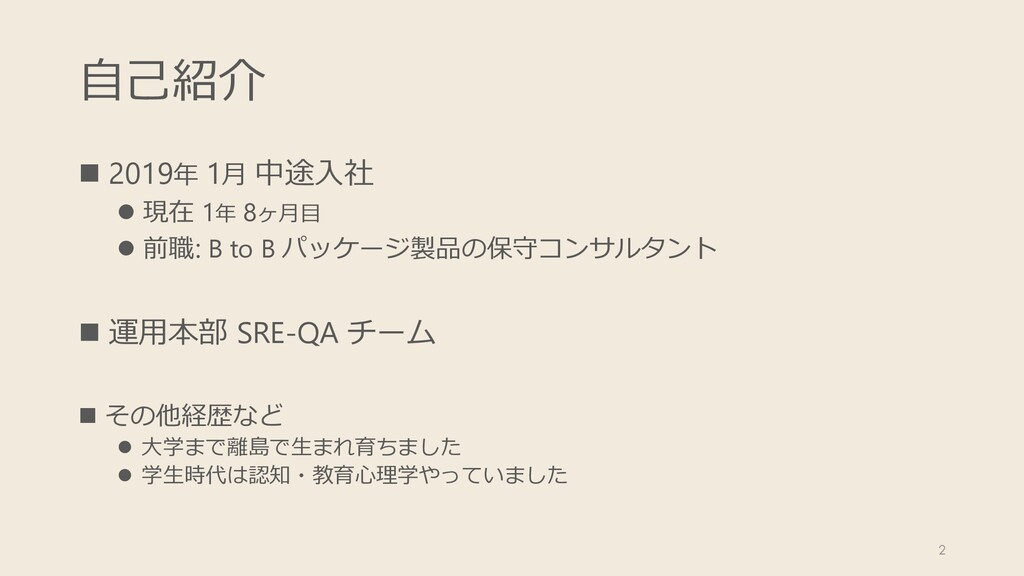 ⾃⼰紹介 n 2019年 1⽉ 中途⼊社 l 現在 1年 8ヶ⽉⽬ l 前職: B to B ...