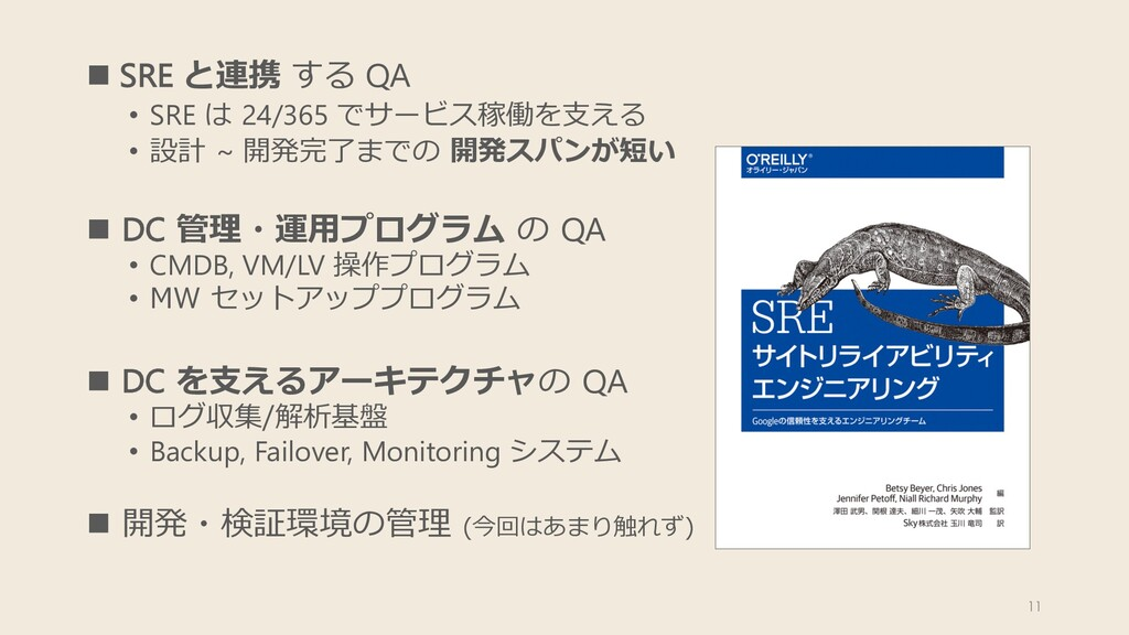 n SRE と連携 する QA • SRE は 24/365 でサービス稼働を⽀える • 設計...