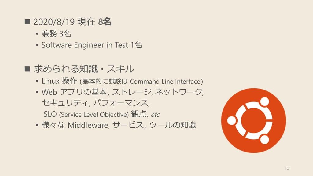 n 2020/8/19 現在 8名 • 兼務 3名 • Software Engineer i...