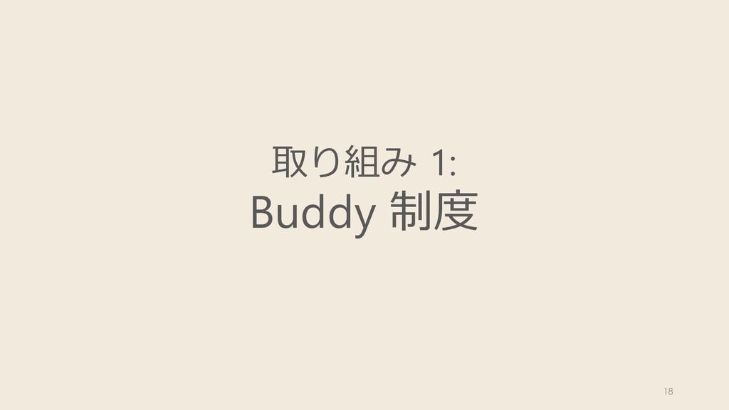 取り組み 1: Buddy 制度 18