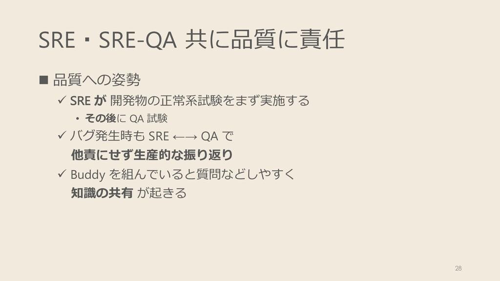 SRE・SRE-QA 共に品質に責任 28 n 品質への姿勢 ü SRE が 開発物の正常系試...