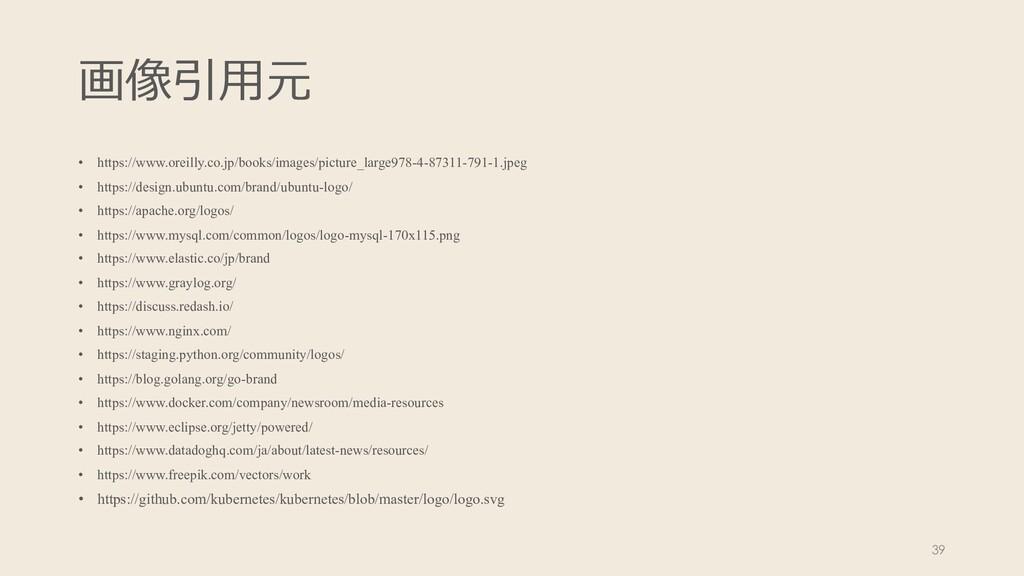 画像引⽤元 • https://www.oreilly.co.jp/books/images/...