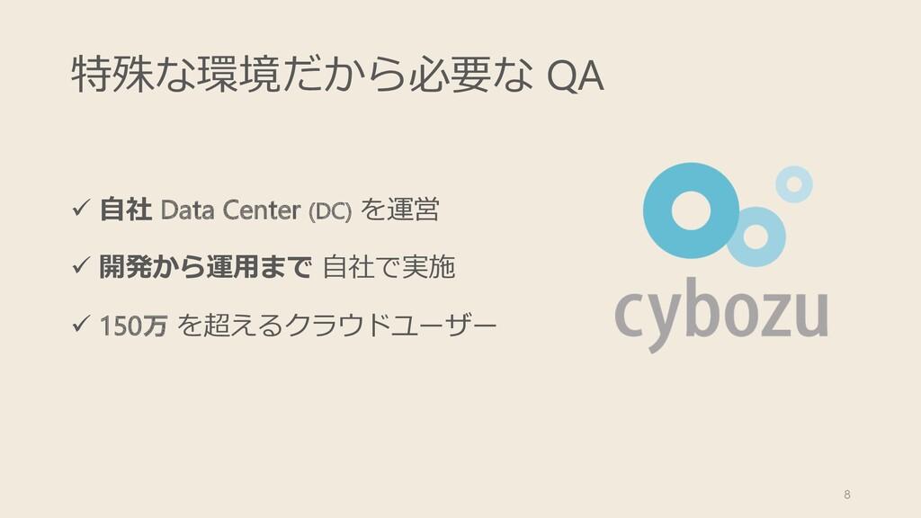 ü ⾃社 Data Center (DC) を運営 ü 開発から運⽤まで ⾃社で実施 ü 15...