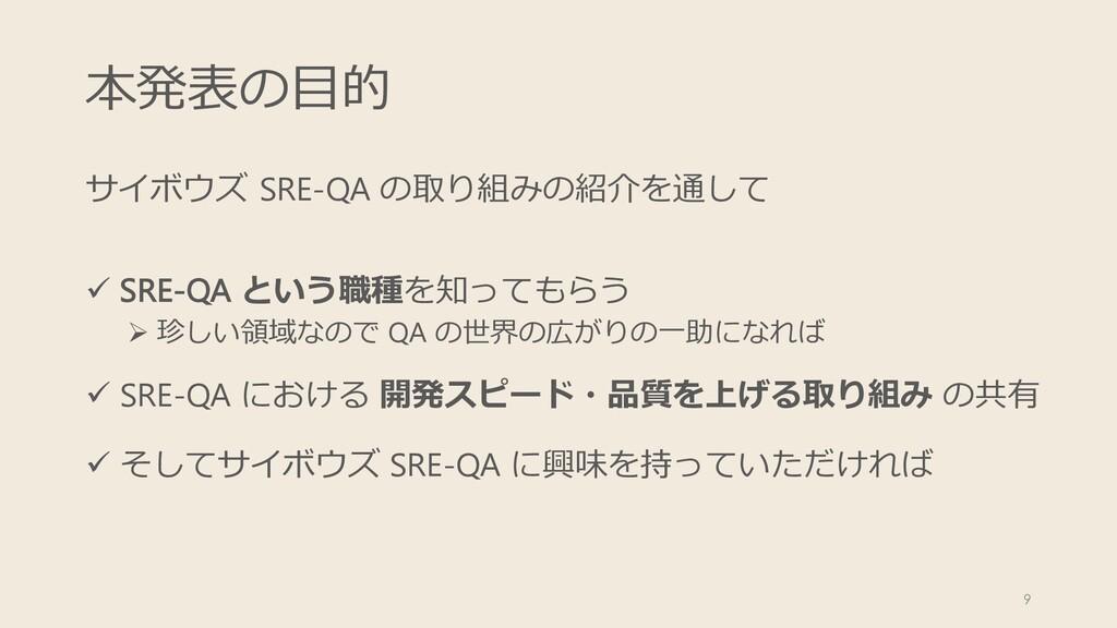 本発表の⽬的 サイボウズ SRE-QA の取り組みの紹介を通して ü SRE-QA という職種...