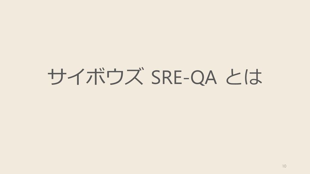 サイボウズ SRE-QA とは 10