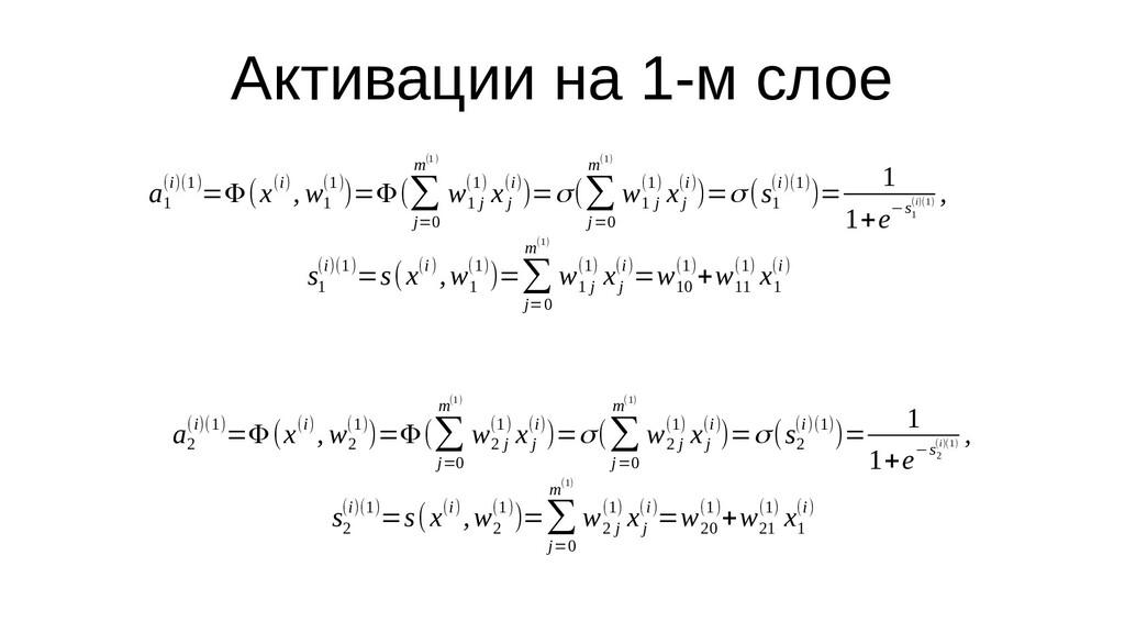 Активации на 1-м слое a 1 (i)(1)=Φ(x(i) , w 1 (...