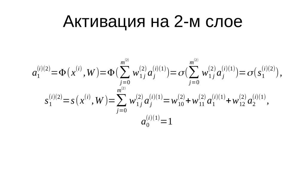 Активация на 2-м слое a 1 (i)(2)=Φ(x(i) ,W )=Φ(...