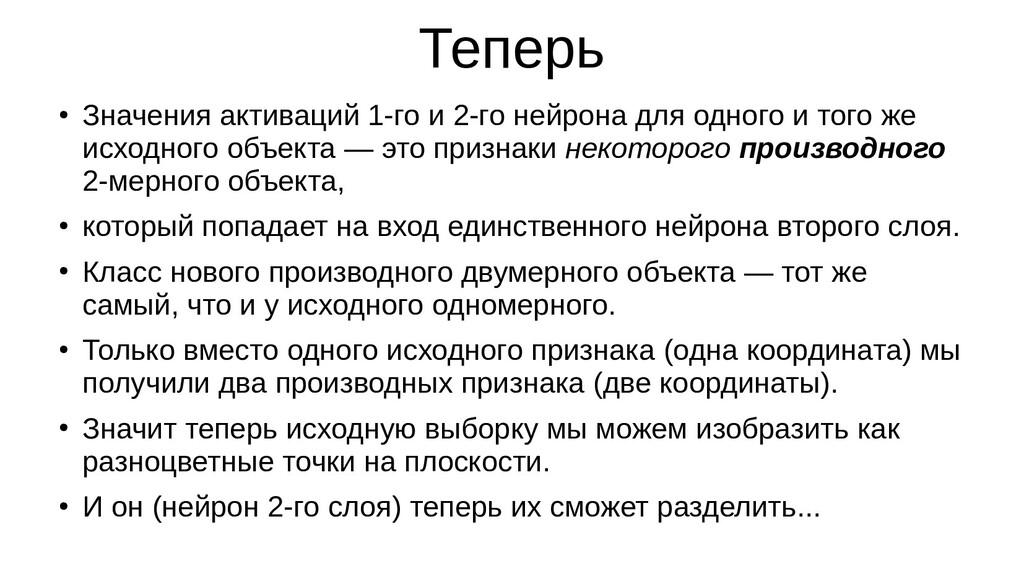 Теперь ● Значения активаций 1-го и 2-го нейрона...